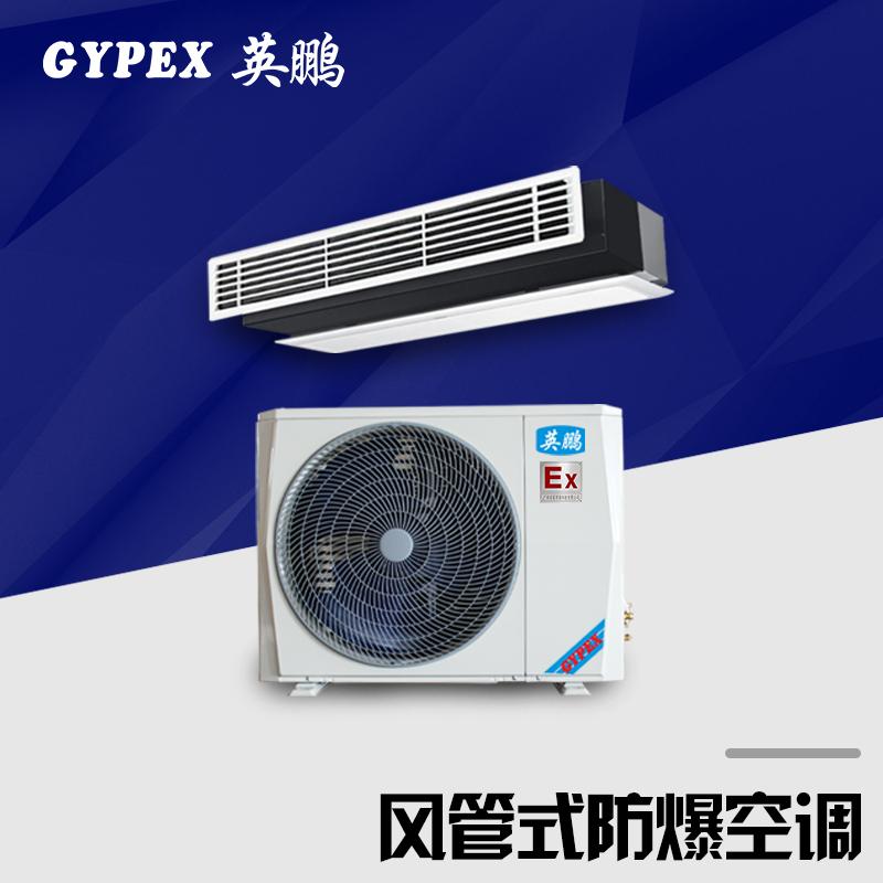 英鹏风管式防爆空调 1p/1.5p/2p/3p/5p/8p/10p/20p