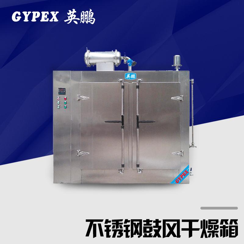 不锈钢防爆烘箱 BYP-900GX-BXG